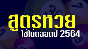 RUAY สูตรหวยรัฐบาล เผยเทคนิคคำนวณหวยแม่นๆ ตลอดปี 2564